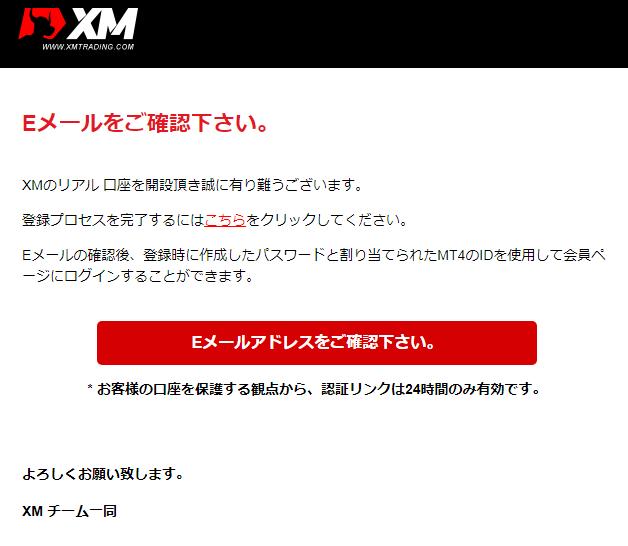 XMメール認証
