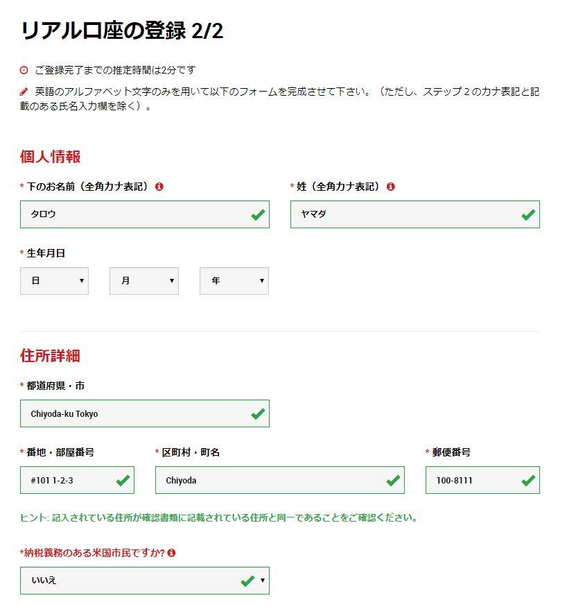 XMリアル口座の登録2