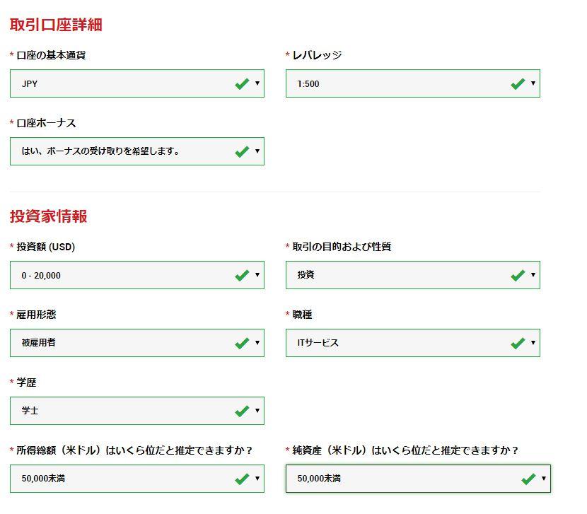XMリアル口座の登録3