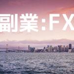 副業:FX