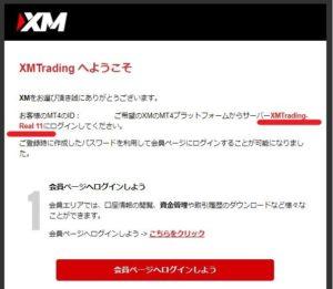XMトレーディングへようこそ取引サーバーの確認