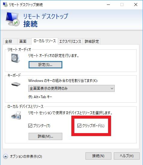 リモートデスクトップ接続クリップボード